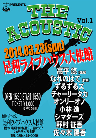 THE ACOUSTIC Vol.1