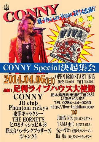 CONNY Special 決起集会
