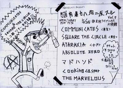 脳内暴力ハ死ニ反スル Vol.7