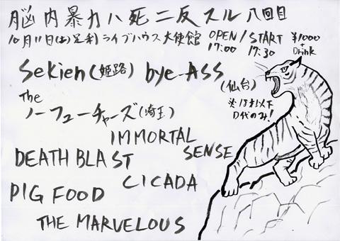 脳内暴力ハ死ニ反スル Vol.8