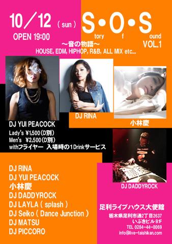 S・O・S Vol.1