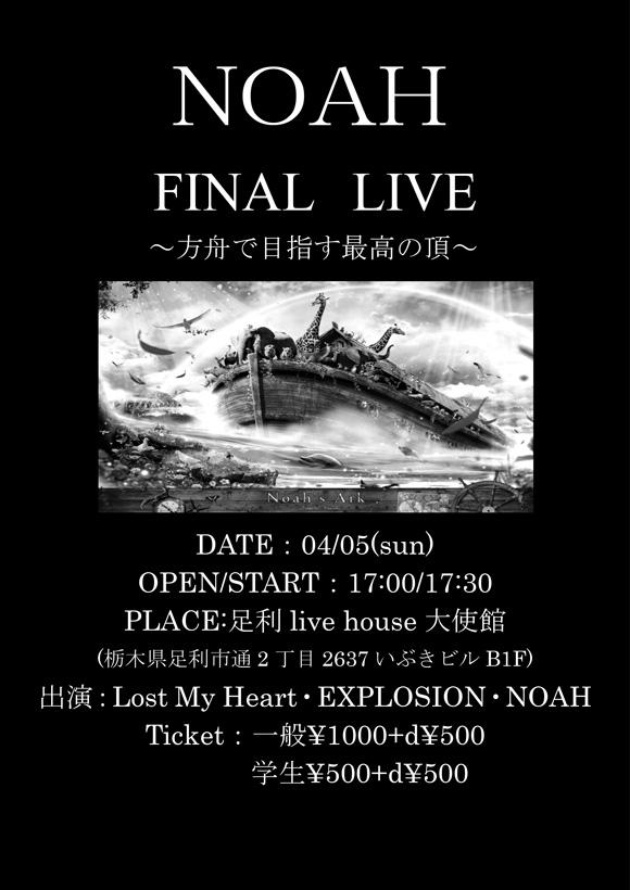150405_NOAH-FINAL