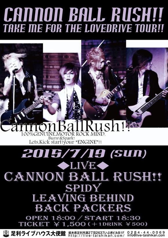 150719_canonballrush