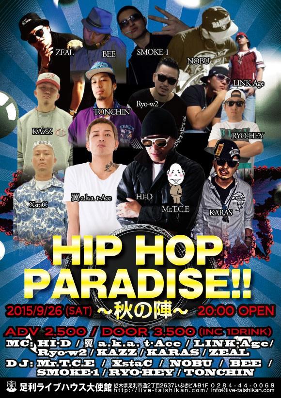 150926_HIP-HOP-PARADISE