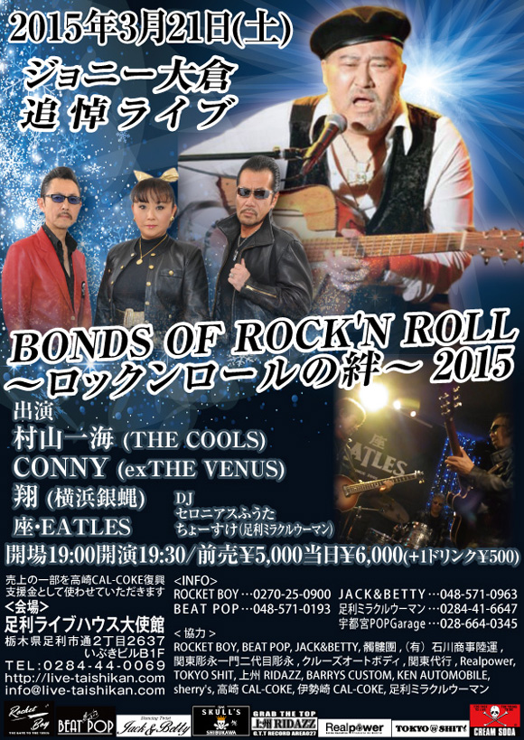 BONDS-OF-ROCK'N-ROLL
