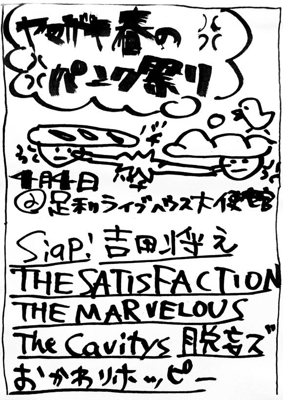 150404_ヤマザキ春のパンク祭り第2回