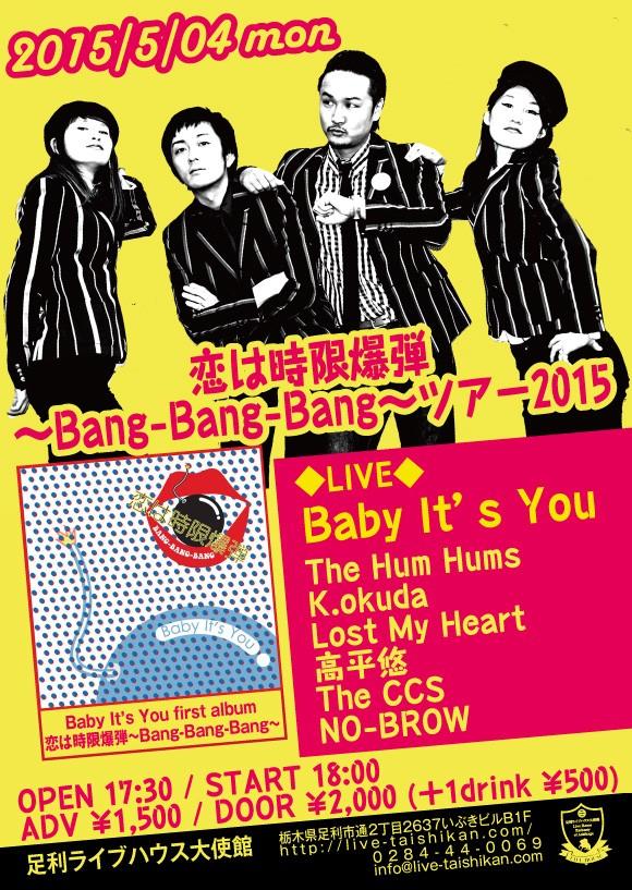 150504_恋は時限爆弾~Bang-Bang-Bang~ツアー2015