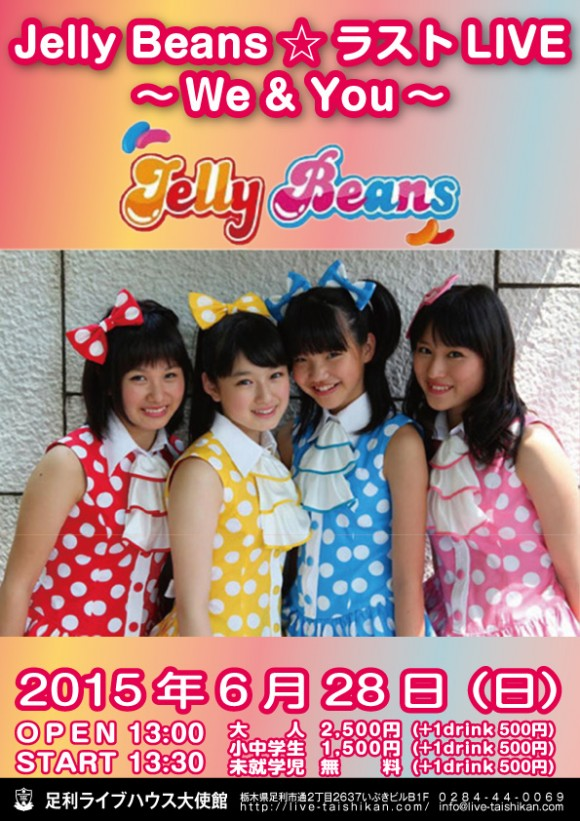 150628_JellyBeans☆ラストLIVE~We&You