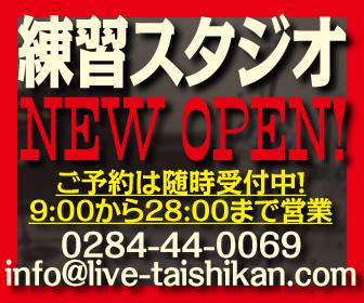 練習スタジオ NEW OPEN