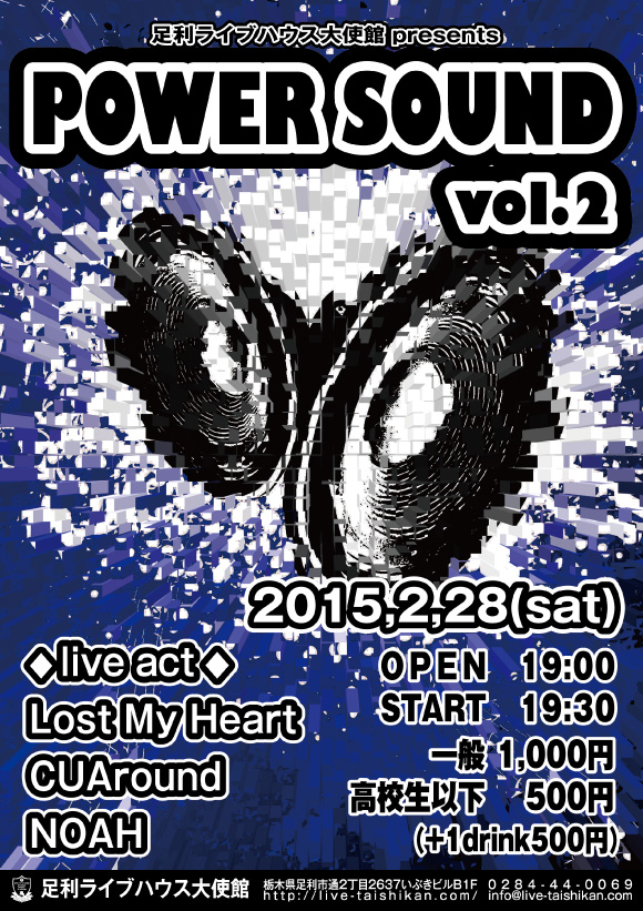 POWER SOUND Vol.2