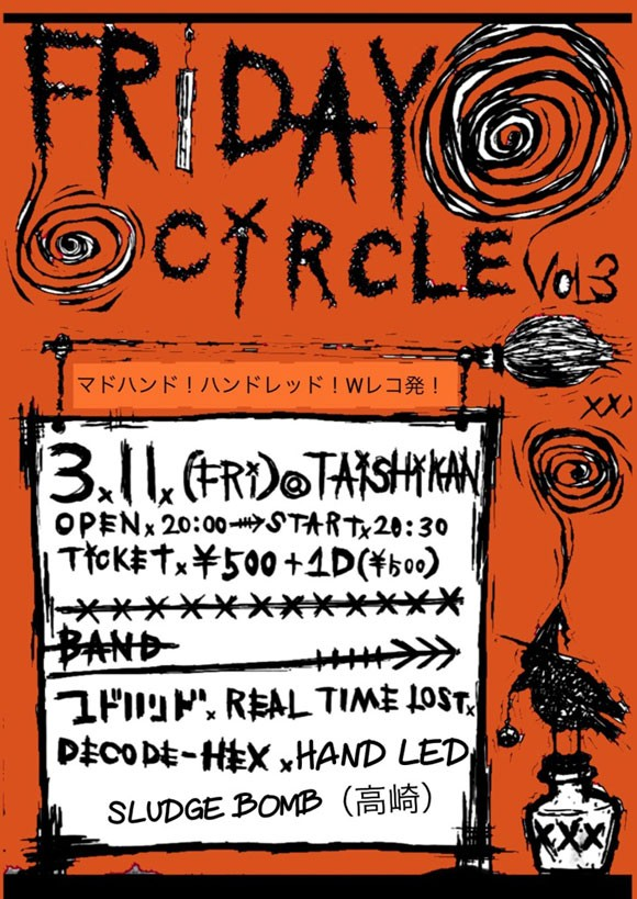 160311_Friday circle Vol.3