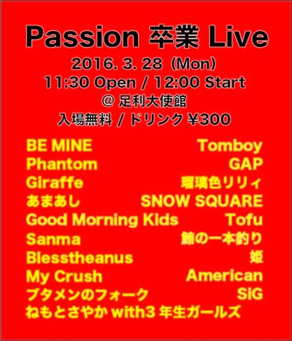 160328_Passion