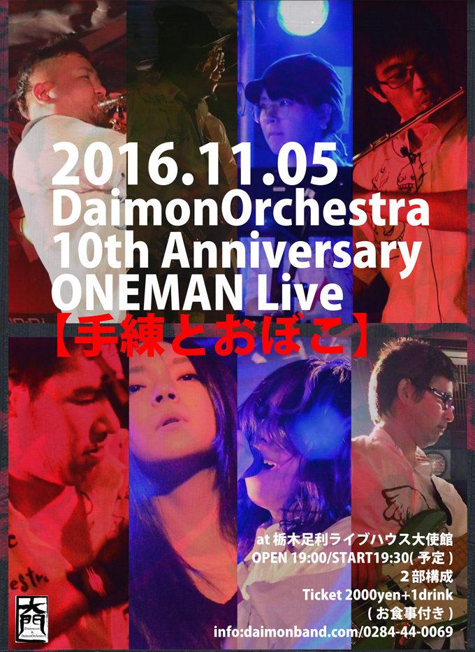161115_daimonorchestra